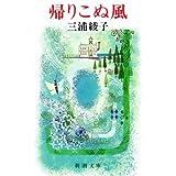 帰りこぬ風 (新潮文庫)