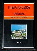 日本の古代遺跡 (3) 兵庫南部