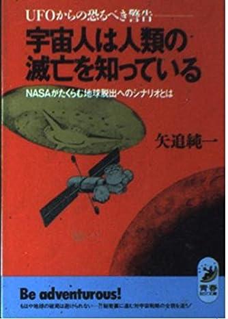 宇宙人は人類の滅亡を知っている―UFOからの恐るべき警告 NASAがたくらむ地球脱出へのシナリオとは (青春BEST文庫)