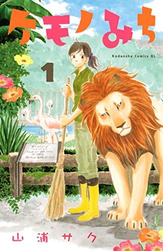 ケモノみち(1) (BE・LOVEコミックス)の詳細を見る