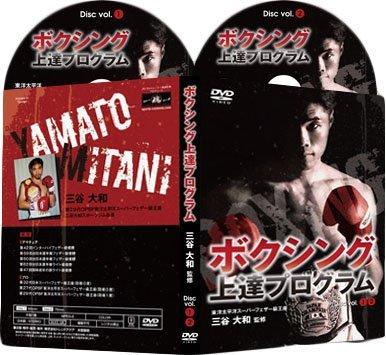 ボクシング上達プログラム~テクニックでノックアウトできる理論的練習法~【三谷大和 監修】DVD2枚組