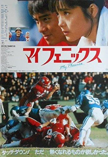 ho38) 邦画映画ポスター 【マイフェニックス】 富田靖子、 宍戸開