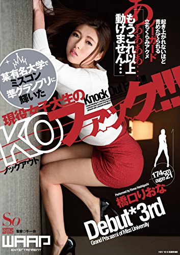 【Amazon.co.jp限定】某有名大学でミスコン準グランプリに輝いた現役女子大生のKO(ノックアウト)ファック!!! 橋口りおな(使用済みローターと生写真セット付き) [DVD]の詳細を見る