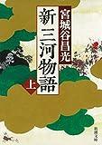 新三河物語(上)(新潮文庫)