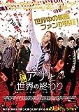 アナと世界の終わり[Blu-ray]