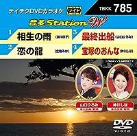 DVDカラオケ 音多StationW 785
