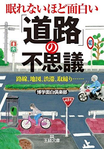眠れないほど面白い 「道路」の不思議: 路線、地図、渋滞、取...