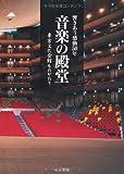 音楽の殿堂—響きあう感動50年 東京文化会館ものがたり