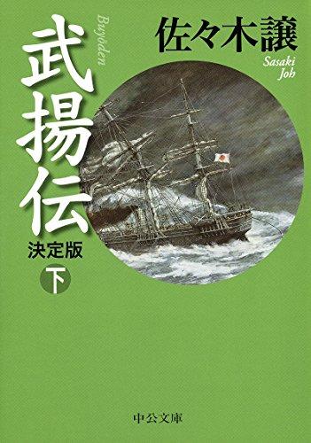 武揚伝 - 決定版(下) (中公文庫)