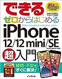 できるゼロからはじめるiPhone 12/12 mini/SE 第2世代 超入門 (できるシリーズ)