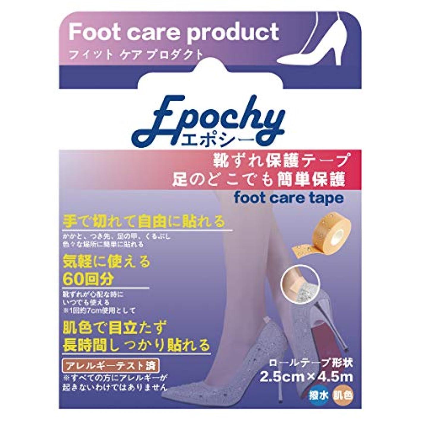 警官政令ナンセンスエポシー™ 靴ずれ保護テープ 4.5M ロールテープ形状 強力 透明 肌用 皮膚に優しい 汗や水にも強い