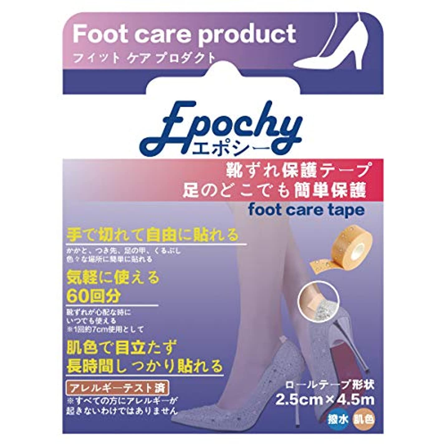 取り戻すアプト注ぎますエポシー™ 靴ずれ保護テープ 4.5M ロールテープ形状 強力 透明 肌用 皮膚に優しい 汗や水にも強い