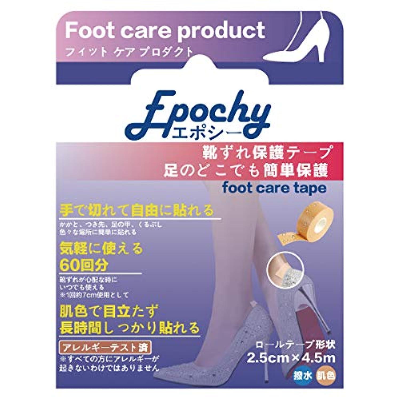 戦艦実証する高速道路エポシー™ 靴ずれ保護テープ 4.5M ロールテープ形状 強力 透明 肌用 皮膚に優しい 汗や水にも強い