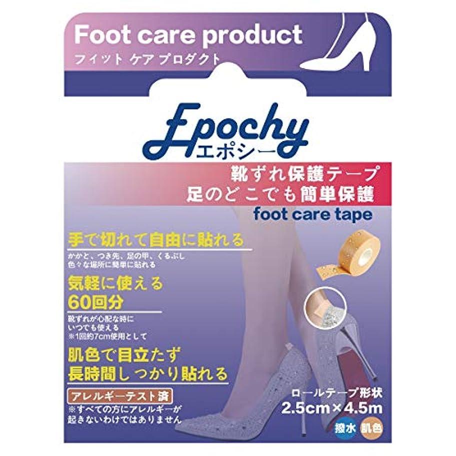 ばか内なる時代エポシー™ 靴ずれ保護テープ 4.5M ロールテープ形状 強力 透明 肌用 皮膚に優しい 汗や水にも強い