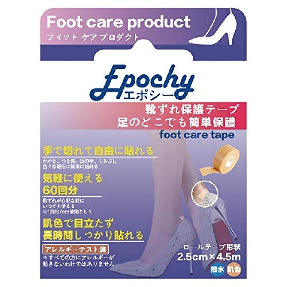 うなずく気づくなる実験をするエポシー™ 靴ずれ保護テープ 4.5M ロールテープ形状 強力 透明 肌用 皮膚に優しい 汗や水にも強い