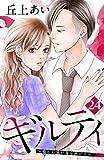 ギルティ ~鳴かぬ蛍が身を焦がす~ 分冊版(24) (BE・LOVEコミックス)