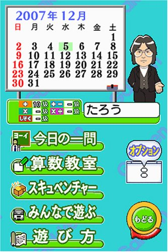 宮本算数教室の教材 賢くなるパズルDS版