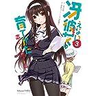 冴えない彼女の育てかた 恋するメトロノーム(3) (ビッグガンガンコミックス)