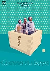 シティボーイズミックス presents 10月突然大豆のごとく [DVD]