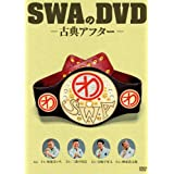 SWAのDVD -古典アフター-