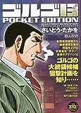 ゴルゴ13 POCKET EDITION 殺人投資 (SPコミックス)