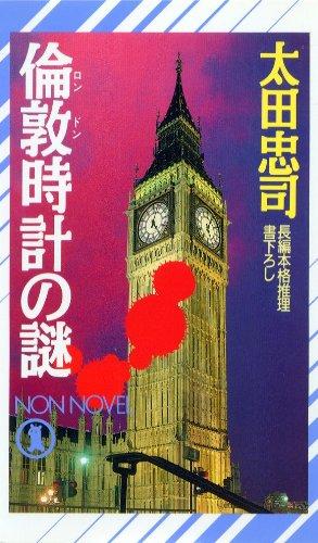 倫敦時計の謎 (ノン・ノベル)の詳細を見る