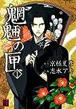 魍魎の匣(1)<魍魎の匣> (カドカワデジタルコミックス)