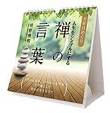 トライエックス 万年 日めくり 人生をシンプルにする 禅の言葉 万年 カレンダー CL-722 壁掛け卓上兼用 19×18cm