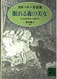 眠れる森の美女―完訳ペロー昔話集 (講談社文庫)