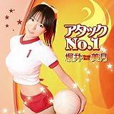 アタックNo.1(DVD付)