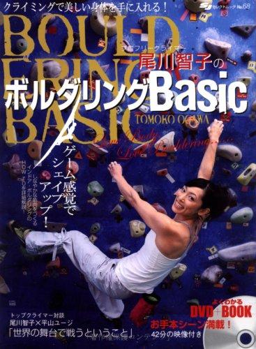 DVD付 尾川智子のボルダリングbasic―クライミングで美しい身体を手に入れる! (SJセレクトムック No. 68 よくわかるDVD+BOOK)の詳細を見る