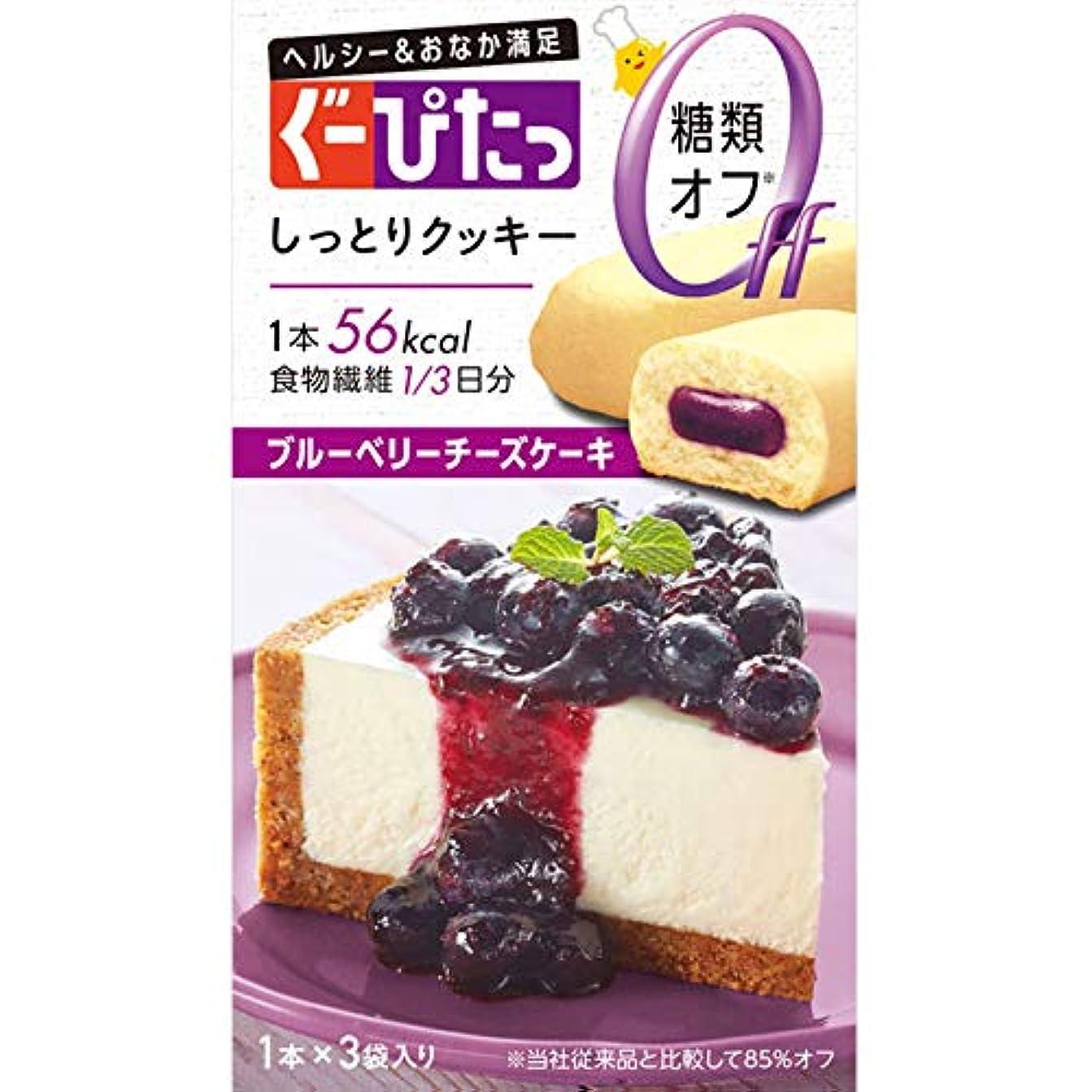 渦波紋余剰ナリスアップ ぐーぴたっ しっとりクッキー ブルーベリーチーズケーキ (3本) ダイエット食品