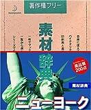 素材辞典 Vol.75 ニューヨーク編