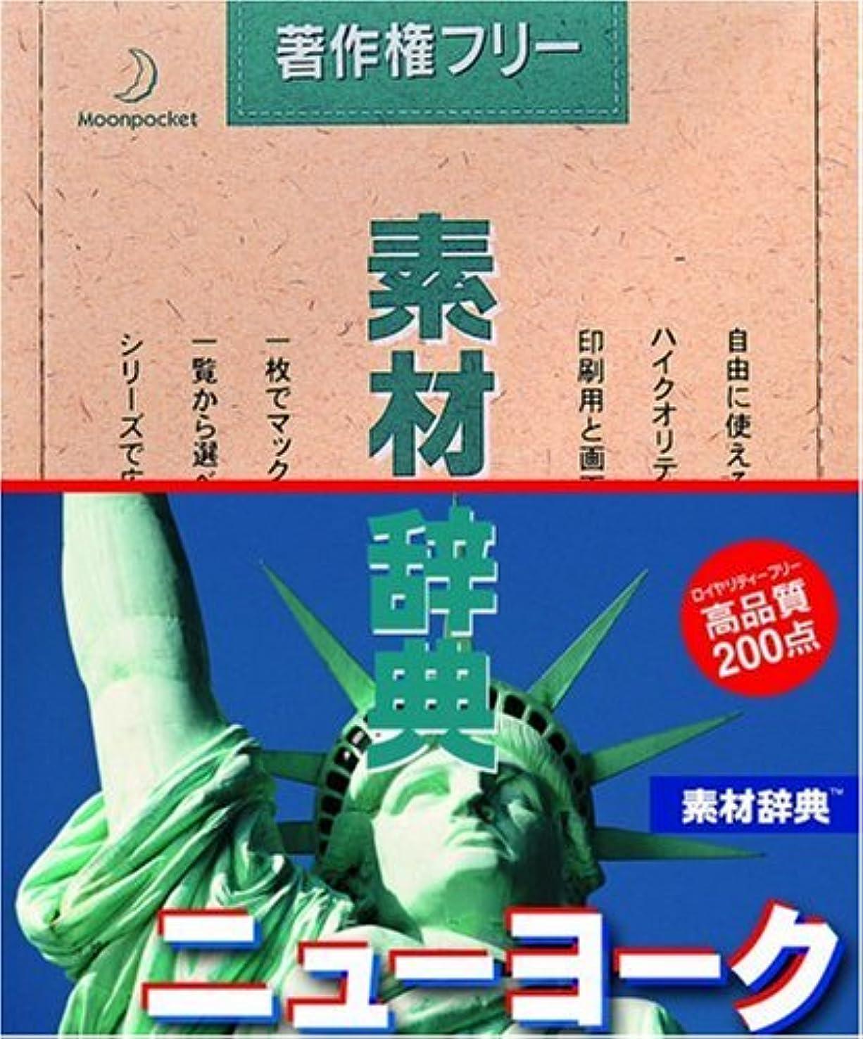 悲しみ丈夫設置素材辞典 Vol.75 ニューヨーク編