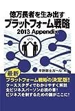 億万長者を生み出すプラットフォーム戦略®2013Appendix(ゴマブックス)