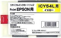 IC54L大判インクシリーズ各色 EPSON (エプソン) 1年保証付・高品質の国内リサイクルインク( Enex : エネックス Rejet : リジェット リサイクルインク / 再生インク ) (ICY54L (イエロー))
