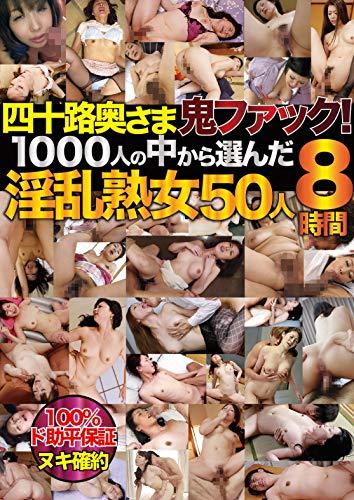 四十路奥さま鬼ファック! 1000人の中から選んだ淫乱熟女50人8時間//MGHT-210/タカラ映像 [DVD]