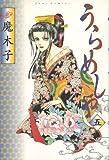 うらめしや 5 (ジュールコミックス)