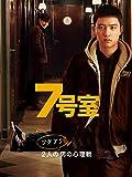 7号室 (字幕版)