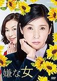 嫌な女 DVD BOX[DVD]