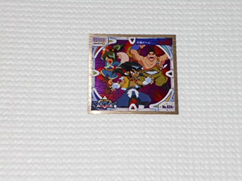 爆転シュート ベイブレード No.034 シール烈伝 スーパーデラックス 天田印刷加工株式会社