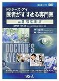 ドクターズ・アイ医者がすすめる専門医 VOL,65—顎変形症