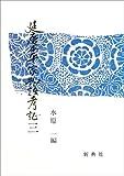 延慶本平家物語考証 (3)
