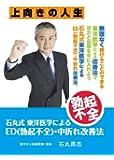 石丸式 東洋医学によるED(勃起不全)・中折れ改善法 [DVD]