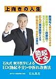 石丸式 東洋医学によるED(勃起不全)・中折れ改善法 [DVD] / 石丸昌志 (出演)
