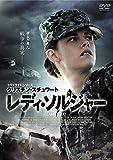 レディ・ソルジャー[DVD]