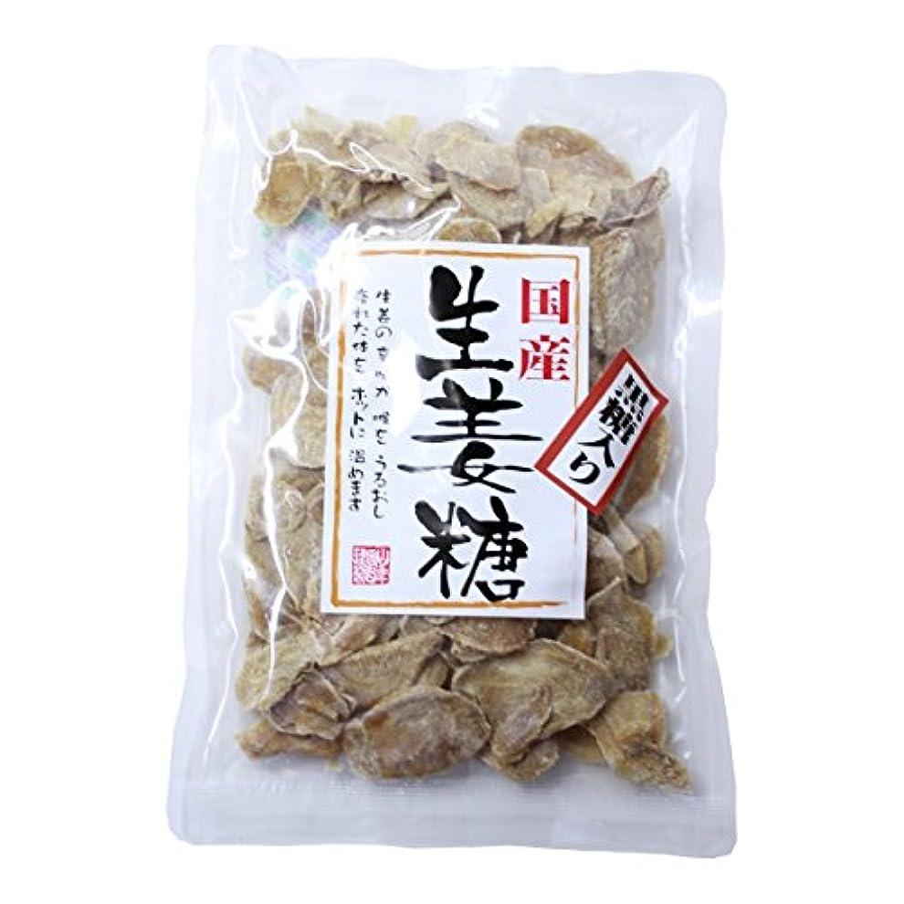 ペナルティ精査する皮肉黒糖入り生姜糖 スライス 国産 150g