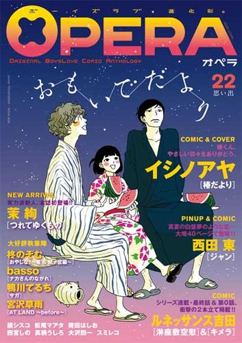 OPERA vol.22 (EDGE COMIX)の詳細を見る