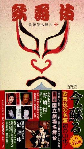歌舞伎名舞台3