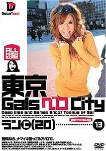 東京GalsベロCity13 接吻とギャルと舌上発射 ラン(20) [DVD]